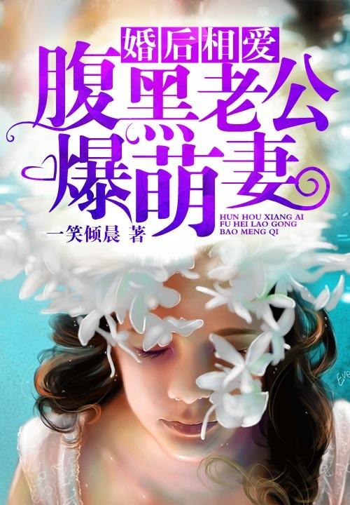 《婚后相爱:腹黑老公爆萌妻》主角天宇老公小说免费试读