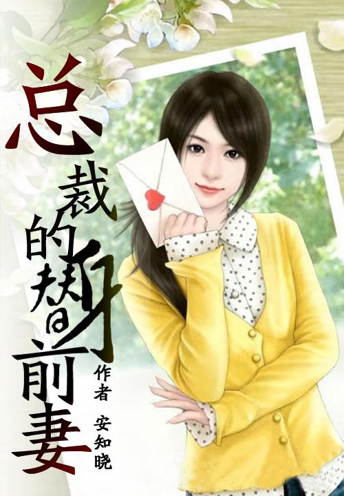 【总裁的替身前妻免费阅读完结版】主角阳光华丽