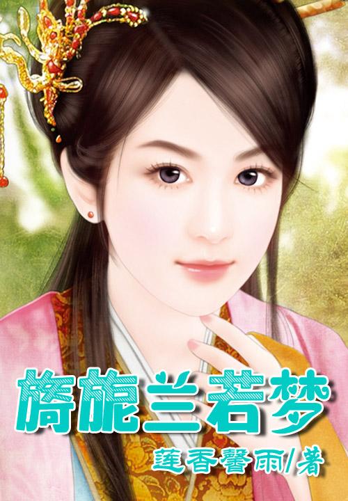 《旖旎兰若梦》主角兰馨兰姨精彩阅读全文试读在线试读