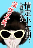 情定小女佣:滥情总裁
