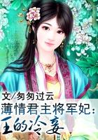 薄情君主将军妃:王的冷妾