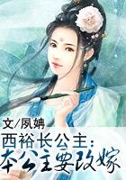 西裕长公主:本公主要改嫁