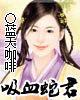 海豚湾恋人 小说