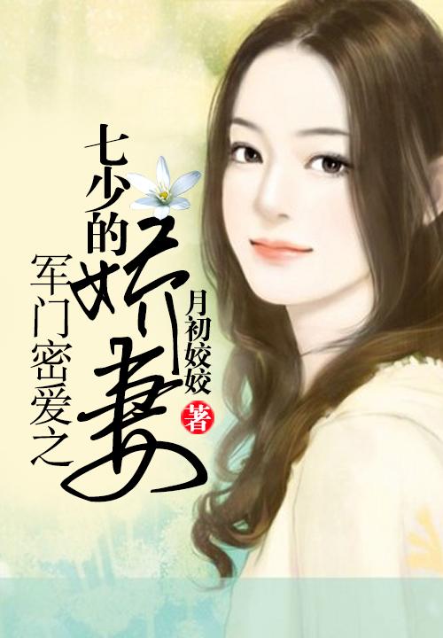 《军门密爱之七少的娇妻》主角纪卿小元在线试读完结版
