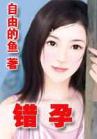 错孕章节目录完本免费试读 杨乐乐苏焰全文阅读免费阅读精彩试读