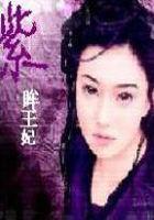 绝色红颜——紫眸王妃