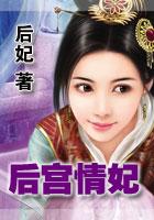 后宫情妃(主角王伯小姐)完结版在线阅读