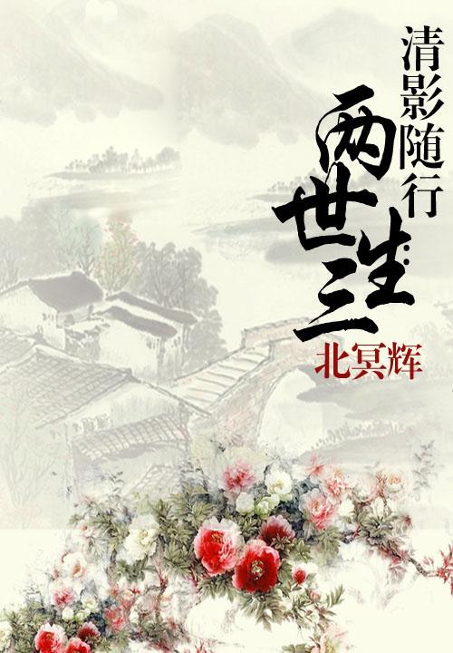 清影随行:两世三生