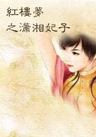 红楼梦之潇湘妃子
