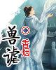《兽谑》(主角陈晓晓老公)小说大结局精彩章节