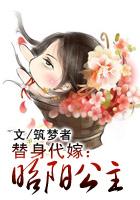 替身代嫁:昭阳公主