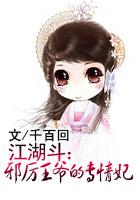 江湖斗:邪厉王爷的专情妃