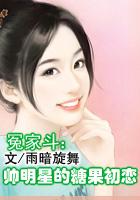 冤家斗:帅明星的糖果初恋