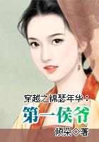 至尊皇朝小说