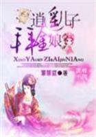 碧瑶复活的小说