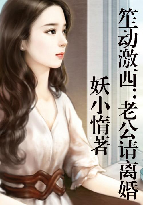 笙動激西:老公請離婚