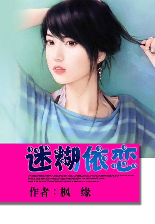 陈蕊欣小说