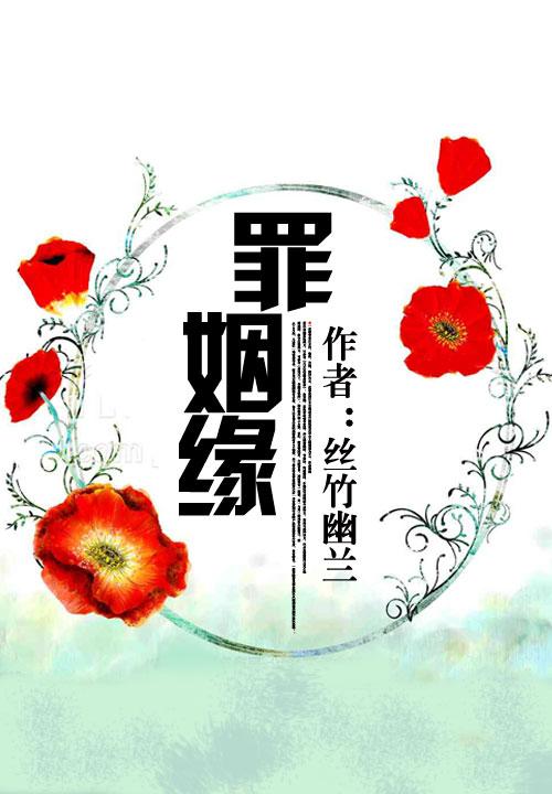 《罪姻缘》主角林忆菲黄头发大结局章节列表