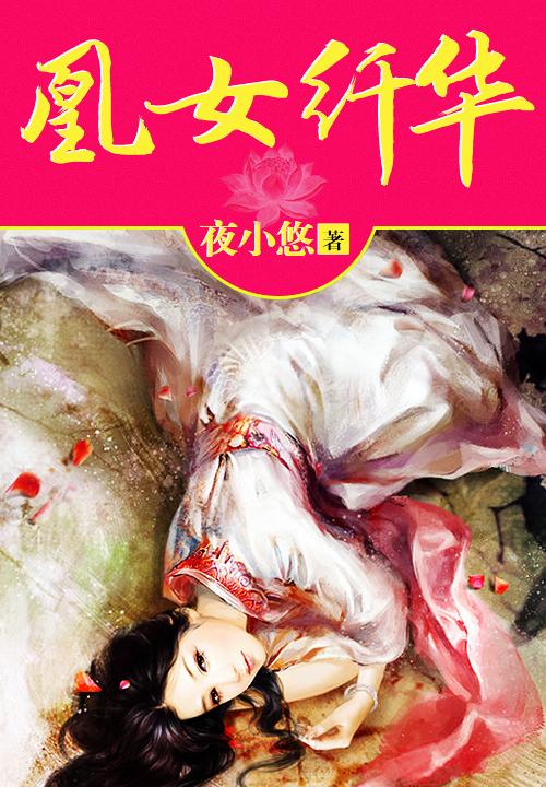 《凰女纤华》主角王王爷精彩阅读小说全文试读