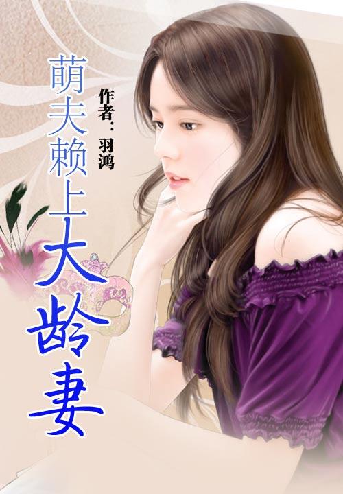 萌夫赖上大龄妻(主角顾周虹雨)小说在线试读免费试读