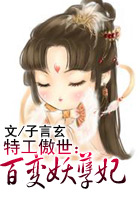 特工傲世:百变妖孽妃