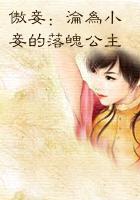 傲妾:沦为小妾的落魄公主