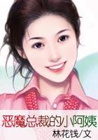 【恶魔总裁的小阿姨完结版在线阅读】主角清菡王志杰