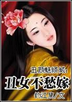 丑颜魅倾城:丑女不愁嫁