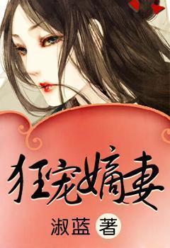 狂宠嫡妻免费试读章节目录完本 云灵瑶孤儿在线阅读大结局小说