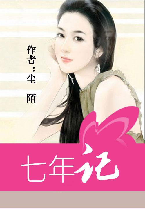 《七年记》(主角燕子颜)免费阅读全文试读