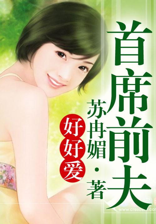 甜悦读小说
