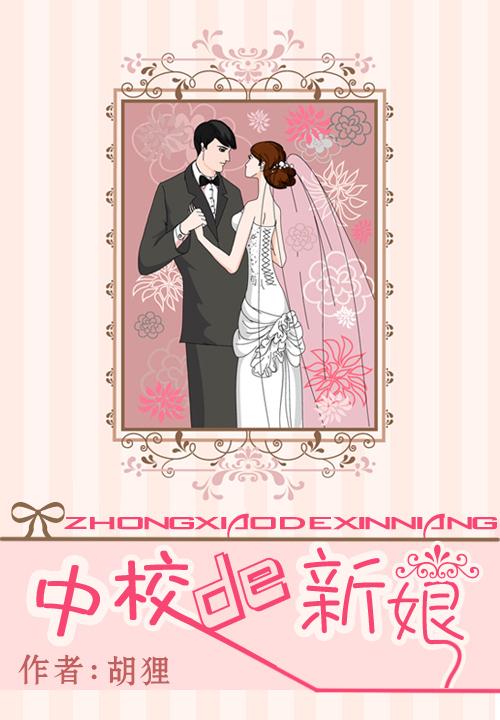 中校的新娘