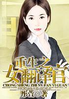 重生之女翻译官