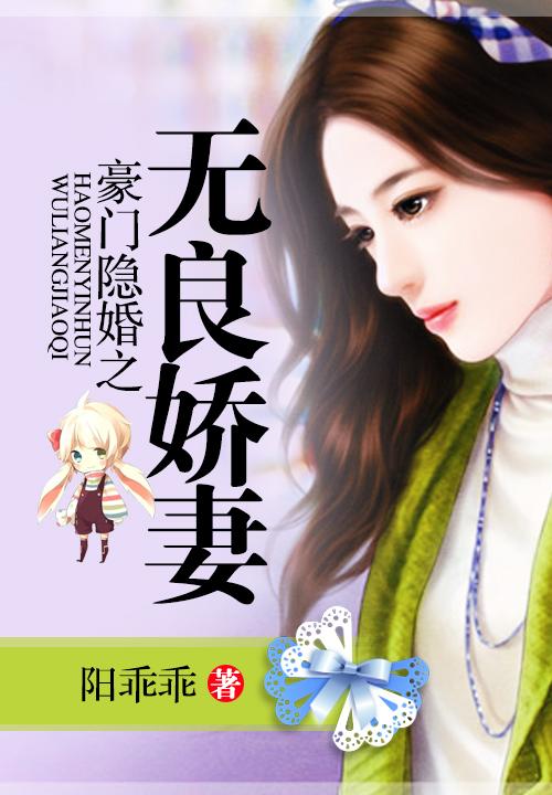 《豪门隐婚之无良娇妻》主角阮珍珍冷擎昊全文阅读在线阅读