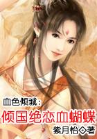 颜子佩白青青小说