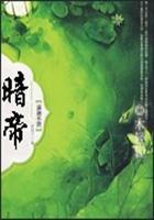 楚云浩主角小说