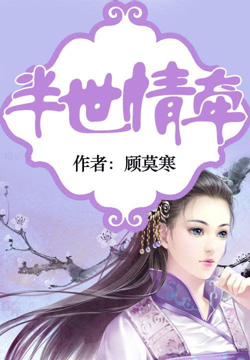 沈卿秦淮小说