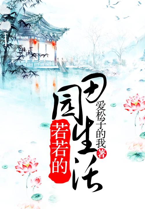 【若若的田园生活章节目录章节列表】主角苏灵若张氏