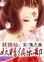 妖娆仙:妖精俱乐部