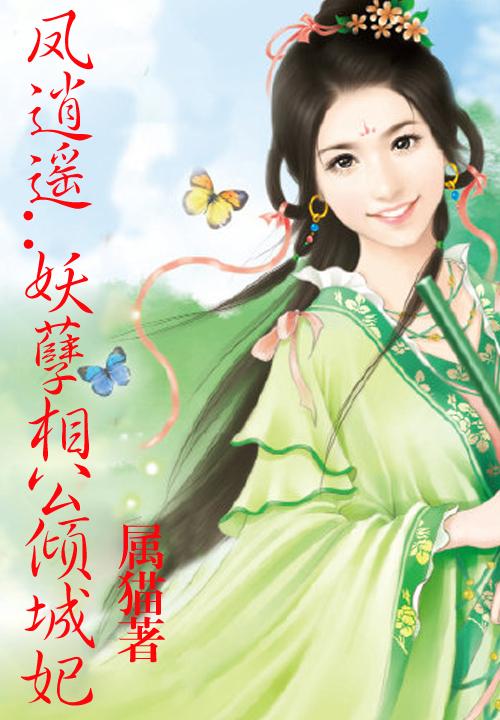 凤逍遥:妖孽相公倾城妃
