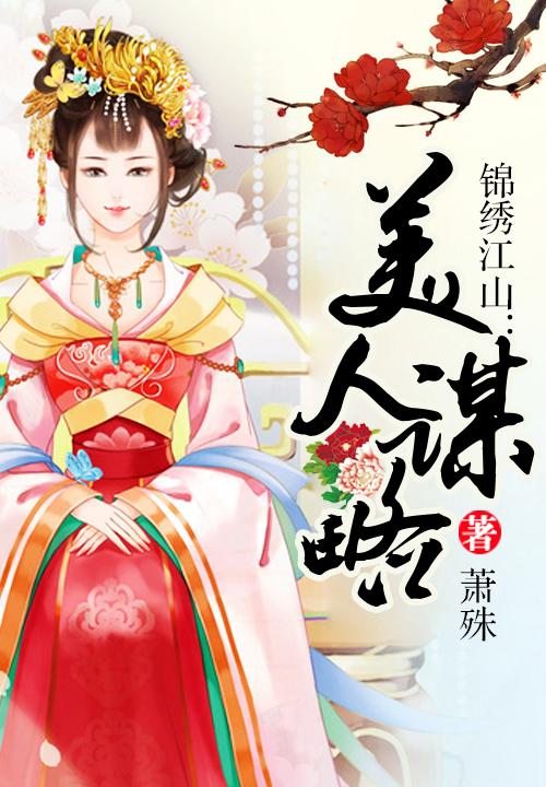 锦绣江山:美人谋略