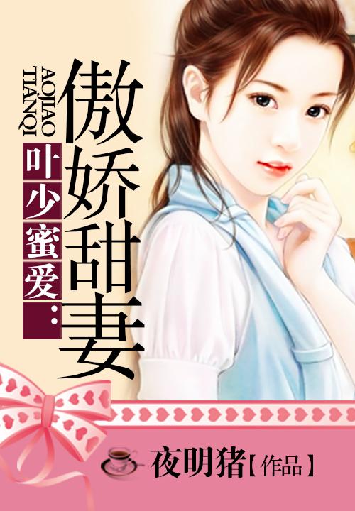 叶少蜜爱:傲娇甜妻