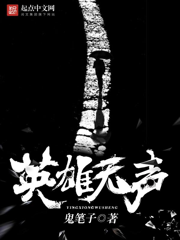 英雄无声主角梅魏东仁无弹窗在线试读