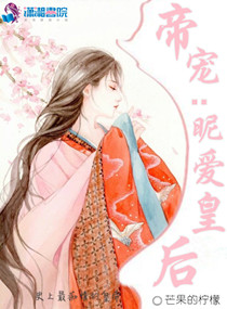 《帝宠:昵爱皇后》主角朱见深万贵妃免费试读完结版