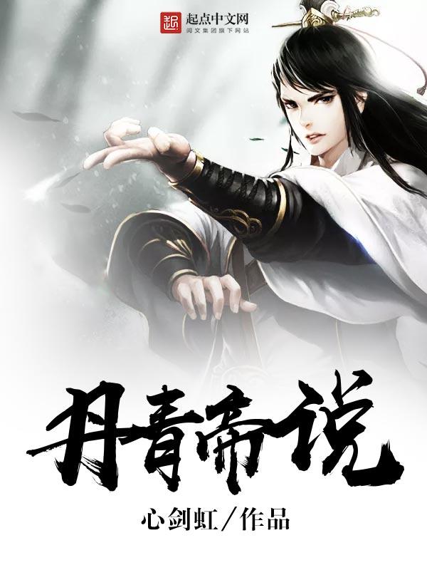 丹青帝说(主角韩风韩书山)精彩章节章节列表
