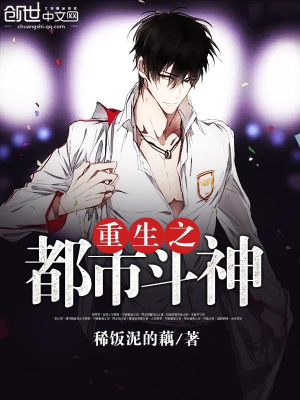 《重生之都市斗神》主角吴天赵伟最新章节完整版免费阅读