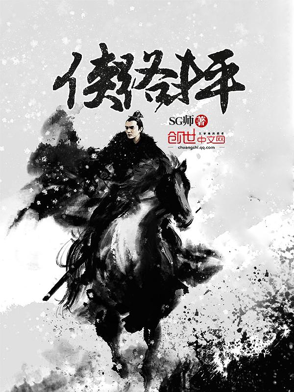 蛇妖王小说