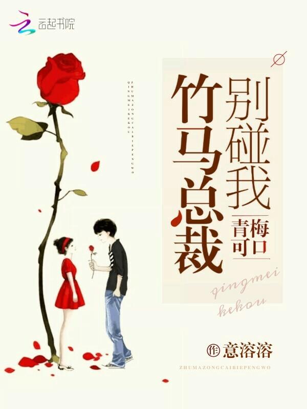 《青梅甜甜哒,竹马总裁别碰我》主角佟佳贝佟精彩试读完本