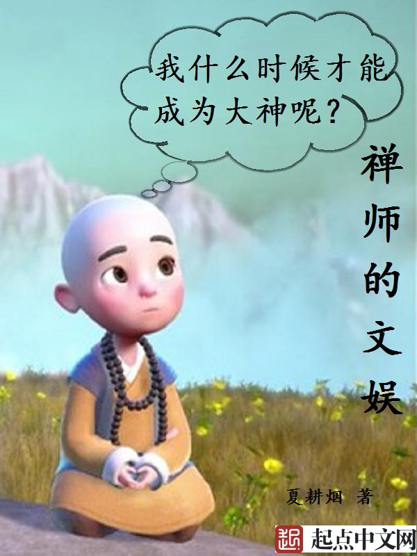 禅师的文娱小说