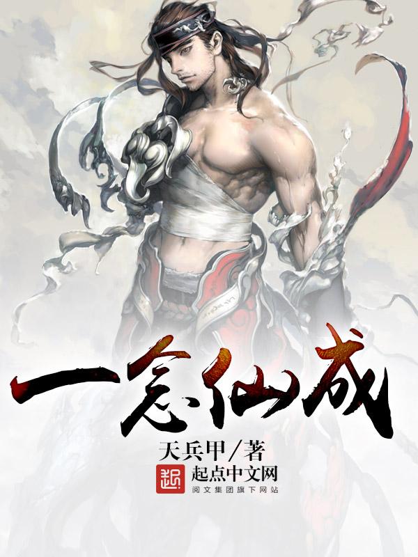 《一念仙成》主角修仙金丹无弹窗全文试读完结版